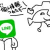 LINEを名乗る怪しいメールが届いたら…?「フィッシング詐欺」にご注意ください : LINE